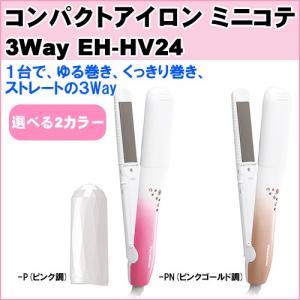 パナソニック(Panasonic)コンパクトアイロン ミニコテ 3Way EH-HV24|hmy-select