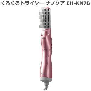 19年11月モデル パナソニック Panasonic くるくるドライヤー ナノケア EH-KN7B ...