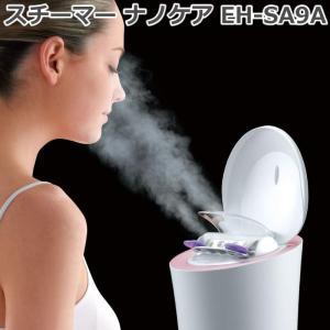 19年11月発売 NEWモデル パナソニック(Panasonic)フェイスケア スチーマー ナノケア EH-SA9A パナソニックビューティ 温スチーム 冷ミスト 保冷美容|hmy-select