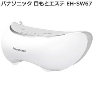 19年2月発売 NEWモデル パナソニック(Panasonic)目もとエステ EH-SW67 海外・...