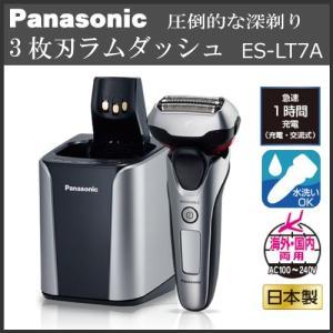 電気シェーバー パナソニック 3枚刃 ラムダッシュ ES-LT7A|hmy-select