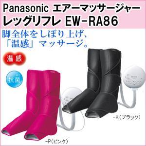 Panasonic(パナソニック) エアーマッサージャー レッグリフレ EW-RA86|hmy-select