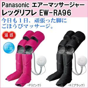 Panasonic(パナソニック) エアーマッサージャー レッグリフレ EW-RA96|hmy-select