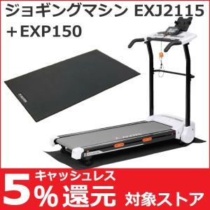 ランニングマシーン アルインコ ジョギングマシン 2115 ルームランナー EXJ2115 パールホワイト 純正フロアマット(EXP150)お買得セット|hmy-select
