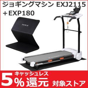 ランニングマシーン アルインコ ジョギングマシン 2115 ルームランナー EXJ2115 パールホワイト 折りたたみマット(EXP180)お買得セット|hmy-select