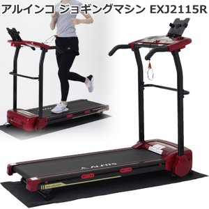 ランニングマシーン アルインコ ジョギングマシン EXJ2115R レッド ルームランナー 家庭用 プログラム搭載 組立不要 折りたたみ可能 電動|hmy-select