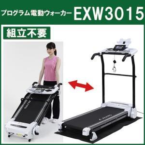 アルインコ プログラム電動ウォーカー EXW3015 hmy-select