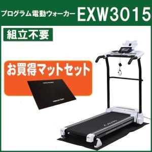 ウォーキングマシン アルインコ プログラム電動ウォーカー EXW3015 純正フロアマット(EXP150)お買得セット