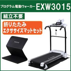 アルインコ プログラム電動ウォーカー EXW3015 純正マット(EXP150)セット