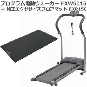ウォーキングマシン アルインコ プログラム電動ウォーカー EXW5015  純正マット(EXP150)セット