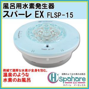 日本製 風呂用水素発生器 Spahare EX スパーレEX FLSP-15|hmy-select