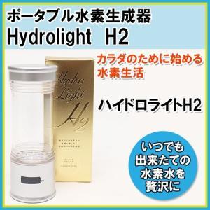ポーダブル 水素生成器 Hydrolight H2(ハイドロライト)HB-HL001 日本製 水素水|hmy-select