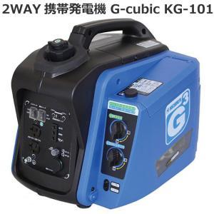 ニチネン(NICHINEN)2WAY 携帯発電機「G-cubic(ジーキュービック)」KG-101 ポーダブル発電機 カセットボンベ使用可能 軽量・コンパクト メーカー保証1年|hmy-select