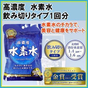 高濃度水素水 飲み切りタイプ1回分 日本製 1ケース60個入り|hmy-select