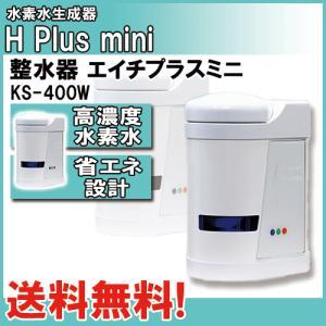 水素水生成器 整水器 エイチプラスミニ H Puls Mini KS-400W 水素濃度1.0ppm|hmy-select