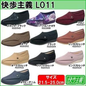 アサヒ 健康快適シューズ 快歩主義 L011 日本製 hmy-select