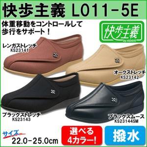 アサヒ 健康快適シューズ 快歩主義 L011(5E) 安心の日本製 hmy-select