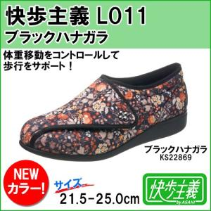 アサヒ 健康快適シューズ 快歩主義 L011 ブラックハナガラ 日本製 KS22869 hmy-select