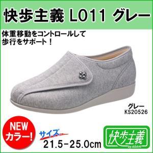 アサヒ 健康快適シューズ 快歩主義 L011 グレー 日本製 KS20526 hmy-select