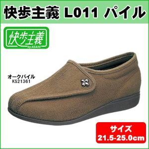 アサヒ 健康快適シューズ 快歩主義 L011 パイル 日本製 KS21361 hmy-select