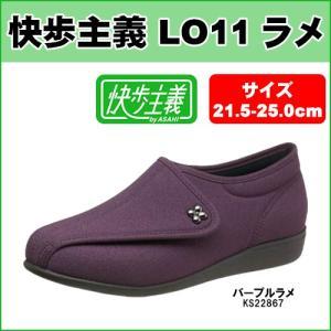 アサヒ 健康快適シューズ 快歩主義 L011 ラメ 日本製 KS22867 hmy-select