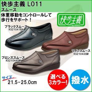 アサヒ 健康快適シューズ 快歩主義 L011 スムース 日本製 hmy-select