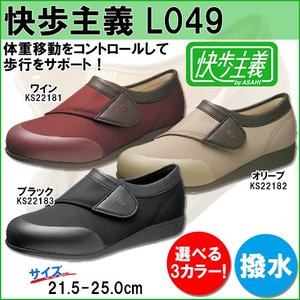 アサヒ 健康快適シューズ 快歩主義 L049 日本製 hmy-select