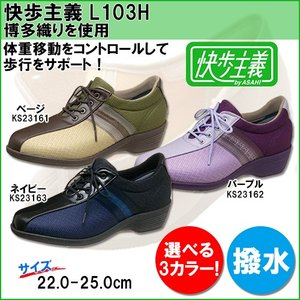アサヒ 健康快適シューズ 快歩主義 L103H 日本製 hmy-select