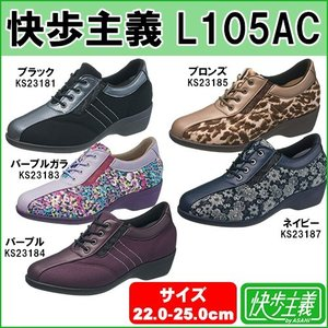 アサヒ 健康快適シューズ 快歩主義 L105AC 日本製 hmy-select