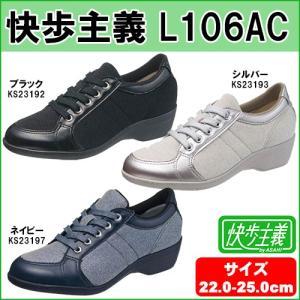 アサヒ 健康快適シューズ 快歩主義 L106AC 日本製 hmy-select