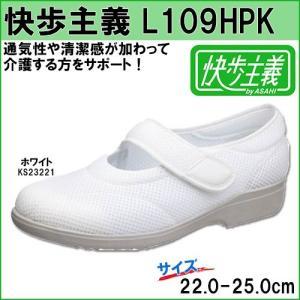 アサヒ 健康快適シューズ 快歩主義 L109HPK KS23221 日本製 hmy-select