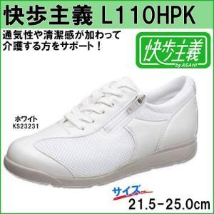 アサヒ 健康快適シューズ 快歩主義 L110HPK KS23231 日本製 hmy-select