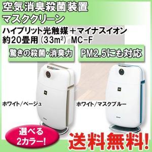 空気消臭殺菌装置 PM2.5対応 マスククリーン MC-F 約20畳用|hmy-select