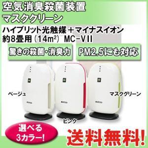空気消臭殺菌装置 PM2.5対応 マスククリーン MC-V2 約8畳用|hmy-select