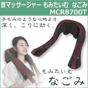 アルインコ 首マッサージャー もみたいむ なごみ MCR8700T|hmy-select