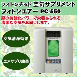 フィトンチッド フィトンエアー PC-550|hmy-select
