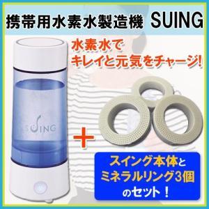 携帯用水素水製造機 SUING スイング 充電式 携帯水素水サーバー PHM-10 + スイング用交換ミネラルリング3P|hmy-select