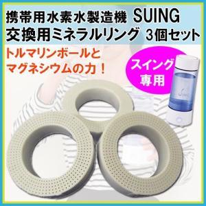 携帯用水素水製造機 SUING スイング 専用交換リング ミネラルリング 3個セット|hmy-select