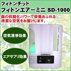 フィトンチッド フィトンエアーmini SD-1000|hmy-select
