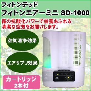 フィトンチッド フィトンエアーmini SD-1000 カートリッジ2本付|hmy-select