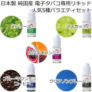 日本製 電子タバコ用リキッド j-LIQUID 人気5種バラエティセット ニコチンレス 有害物質ゼロ 純国産 安心・安全 SW-12931 SW-12934 SW-12938 SW-12942 SW-12947|hmy-select
