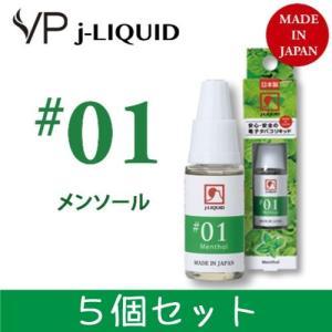 日本製 電子タバコ用リキッド j-LIQUID ジェイリキッド #01 メンソール SW-12931 10ml 5個セット 安心・安全|hmy-select