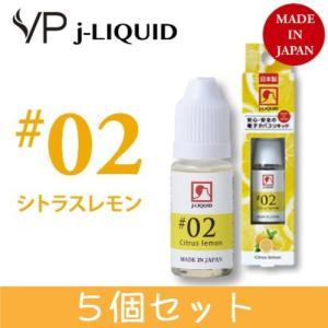 日本製 電子タバコ用リキッド j-LIQUID ジェイリキッド #02 シトラスレモン SW-12932 10ml 5個セット 安心・安全|hmy-select