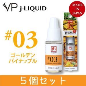 日本製 電子タバコ用リキッド j-LIQUID ジェイリキッド #03 ゴールデンパイナップル SW-12933 10ml 5個セット 安心・安全|hmy-select