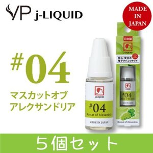 日本製 電子タバコ用リキッド j-LIQUID ジェイリキッド #04 マスカットオブアレキサンドリア SW-12934 10ml 5個セット 安心・安全|hmy-select