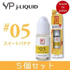 日本製 電子タバコ用リキッド j-LIQUID ジェイリキッド #05 スイートバナナ SW-12935 10ml 5個セット 安心・安全|hmy-select