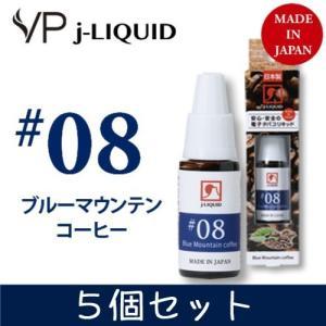 日本製 電子タバコ用リキッド j-LIQUID ジェイリキッド #08 ブルーマウンテンコーヒー SW-12938 10ml 5個セット 安心・安全|hmy-select