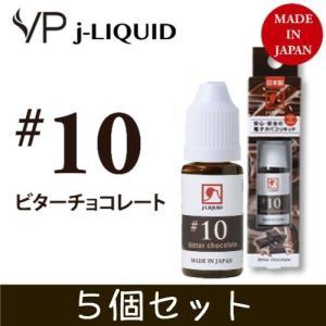 日本製 電子タバコ用リキッド j-LIQUID ジェイリキッド #10 ビターチョコ SW-12940 10ml 5個セット 安心・安全|hmy-select