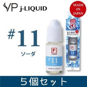 日本製 電子タバコ用リキッド j-LIQUID ジェイリキッド #11 ソーダ SW-12941 10ml 5個セット 安心・安全|hmy-select