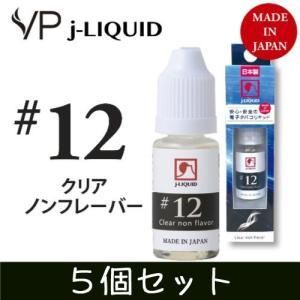 日本製 電子タバコ用リキッド j-LIQUID ジェイリキッド #12 クリアノンフレーバー SW-12942 10ml 5個セット 安心・安全|hmy-select